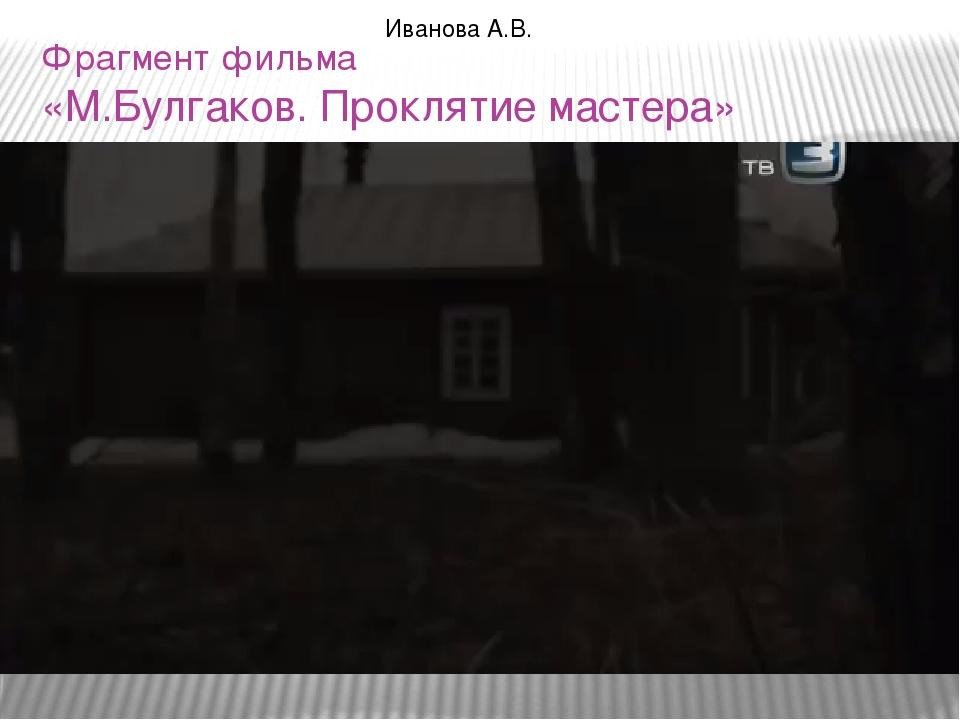 Фрагмент фильма «М.Булгаков. Проклятие мастера» Иванова А.В.