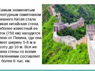 Самым знаменитым архитектурным памятником Древнего Китая стала Великая китай