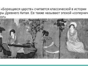 Эпоха «Борющихся царств» считается классической в истории культуры Древнего К