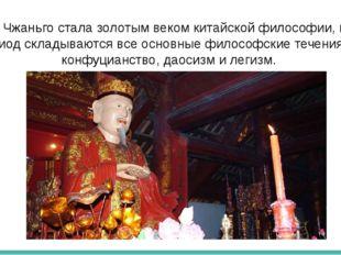 Эпоха Чжаньго стала золотым веком китайской философии, в этот период складыва