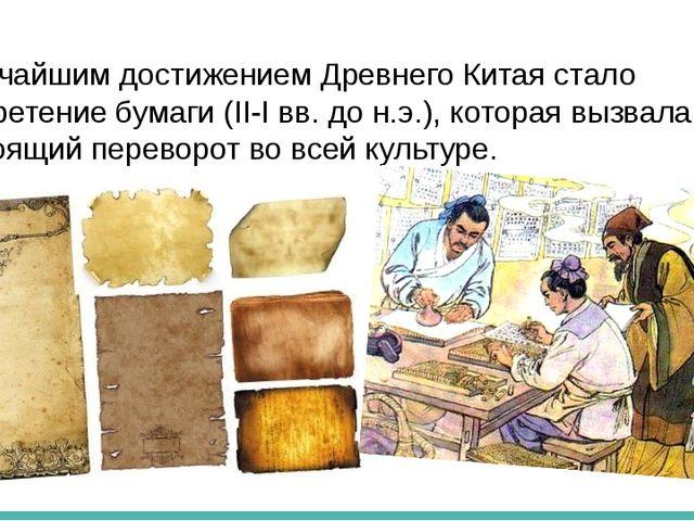 Величайшим достижением Древнего Китая стало изобретение бумаги (II-I вв. до н...