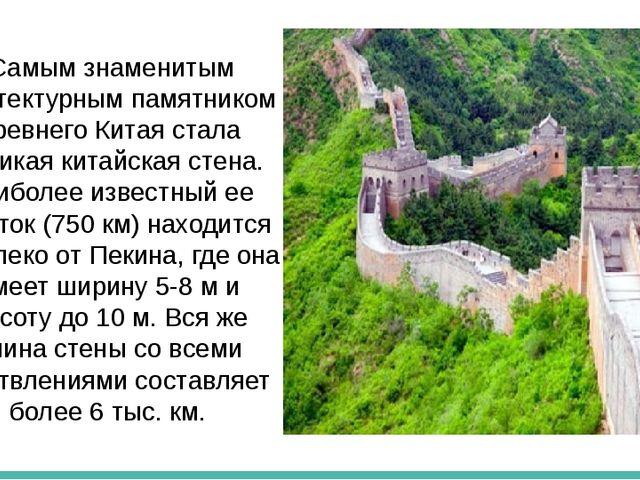 Самым знаменитым архитектурным памятником Древнего Китая стала Великая китай...