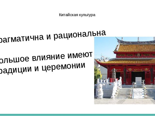 Китайская культура Прагматична и рациональна Большое влияние имеют традиции и...