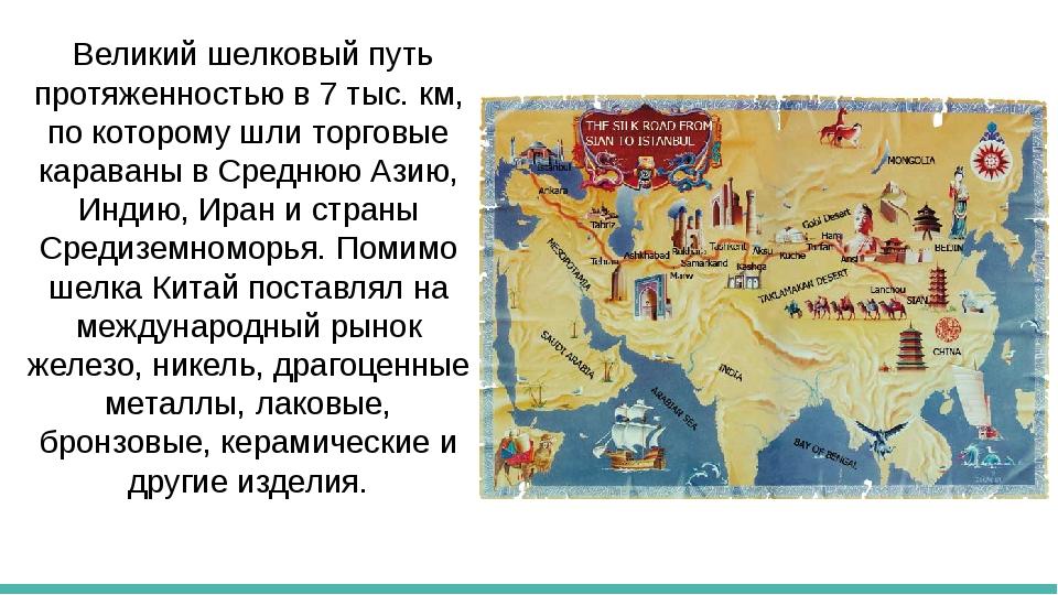 Великий шелковый путь протяженностью в 7 тыс. км, по которому шли торговые к...