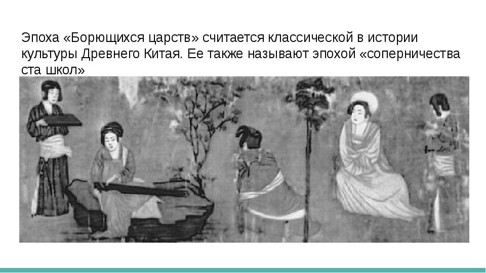 Эпоха «Борющихся царств» считается классической в истории культуры Древнего К...