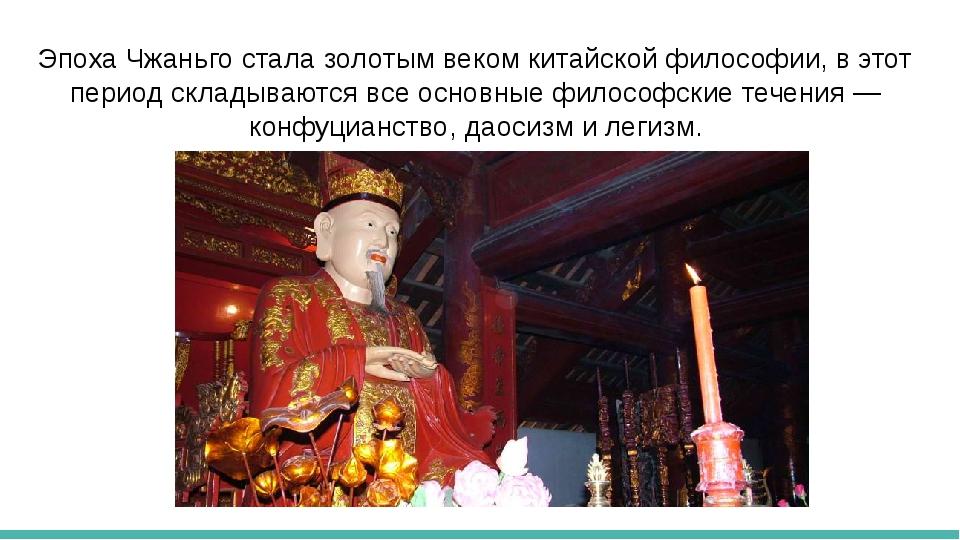 Эпоха Чжаньго стала золотым веком китайской философии, в этот период складыва...