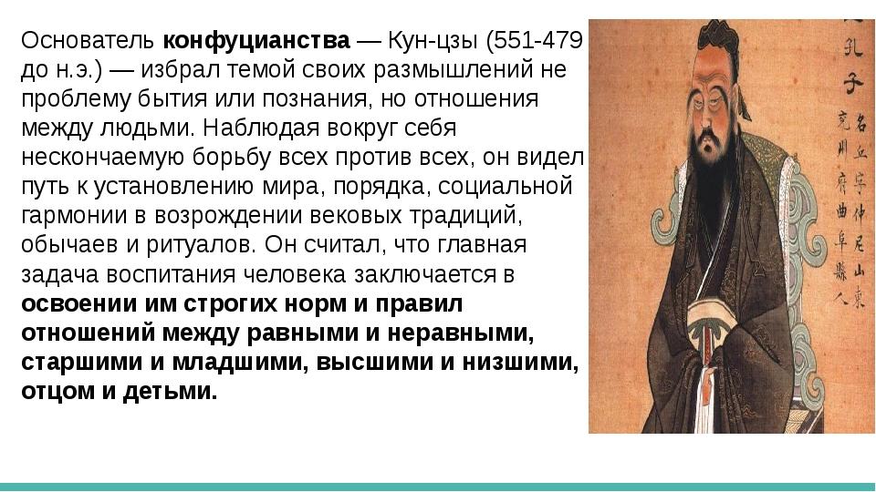 Основатель конфуцианства — Кун-цзы (551-479 до н.э.) — избрал темой своих раз...