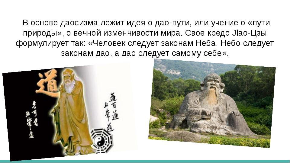 В основе даосизма лежит идея о дао-пути, или учение о «пути природы», о вечн...