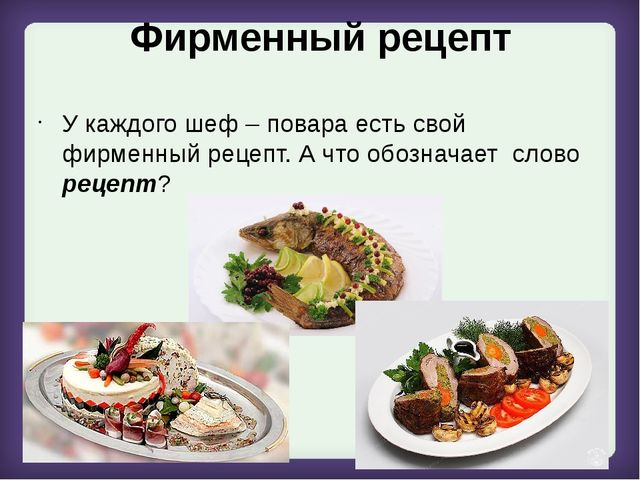 Фирменный рецепт У каждого шеф – повара есть свой фирменный рецепт. А что обо...