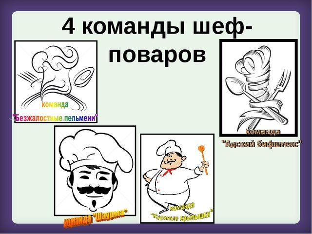4 команды шеф-поваров