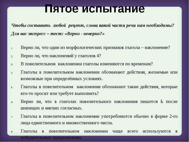 Пятое испытание Чтобы составить любой рецепт, слова какой части речи нам необ...