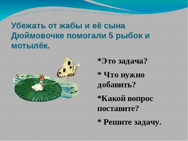 Убежать от жабы и её сына Дюймовочке помогали 5 рыбок и мотылёк. *Это задача?...