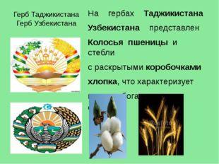 Герб Таджикистана Герб Узбекистана На гербах Таджикистана Узбекистана  пре
