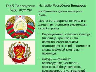 Герб Белоруссии Герб РСФСР На гербе РеспубликиБеларусь изображены цветы кле