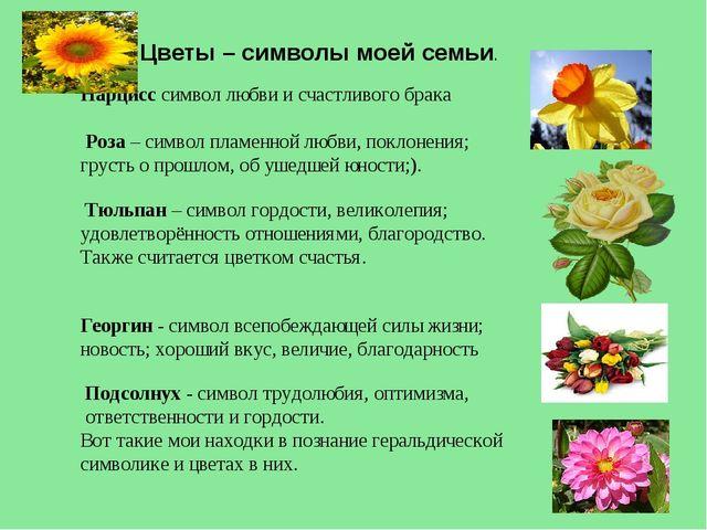 Нарцисс символ любви и счастливого брака Роза – символ пламенной любви, покло...