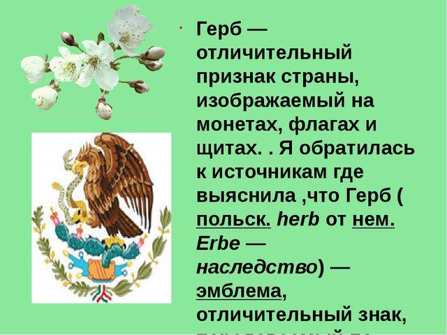 Герб — отличительный признак страны, изображаемый на монетах, флагах и щитах....
