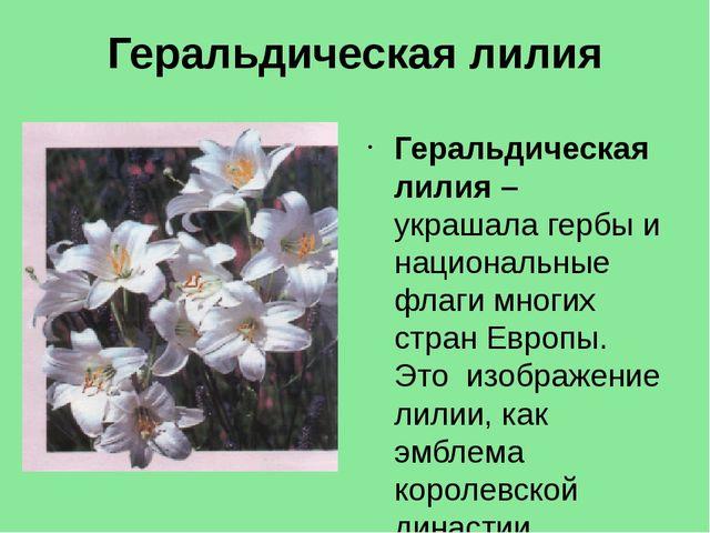 Геральдическая лилия Геральдическая лилия – украшала гербы и национальные фла...