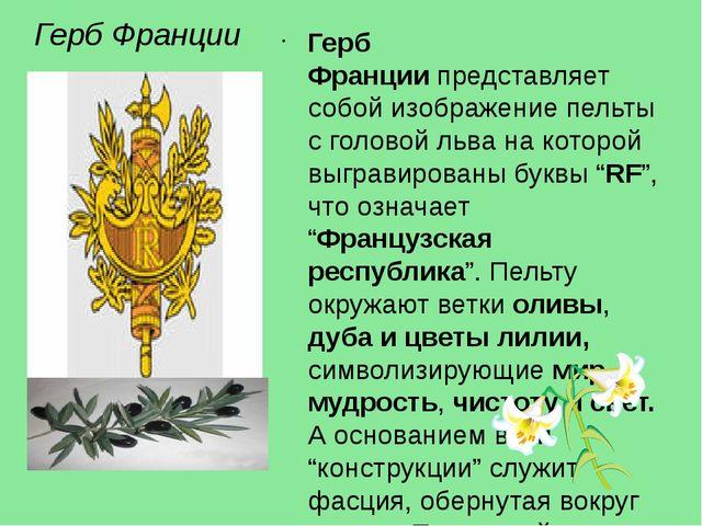 Герб Франции Герб Франциипредставляет собой изображение пельты с головой льв...