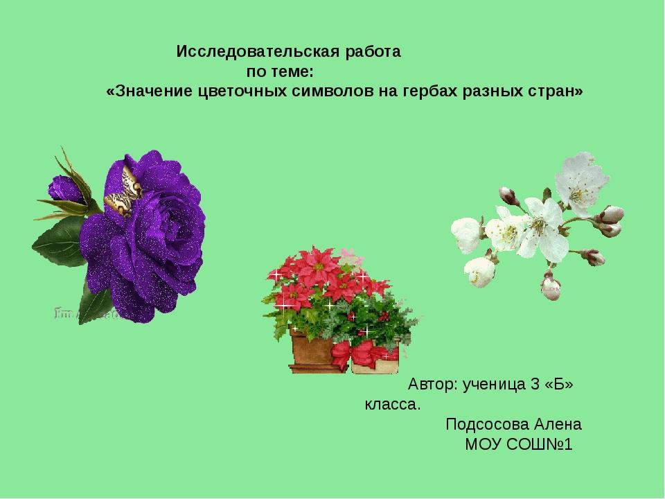 Исследовательская работа по теме: «Значение цветочных символов на гербах раз...