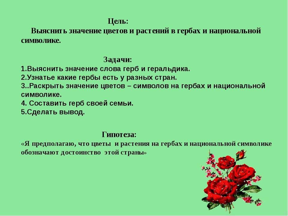 Цель: Выяснить значение цветов и растений в гербах и национальной символике....