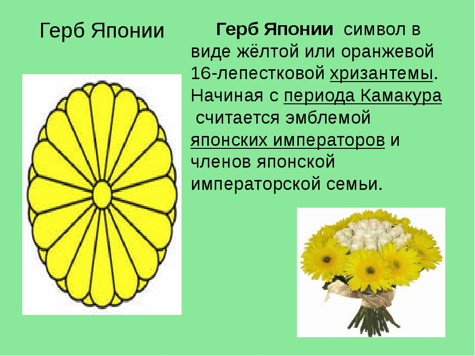 Герб Японии Герб Японии символ в виде жёлтой или оранжевой 16-лепестковойхр...