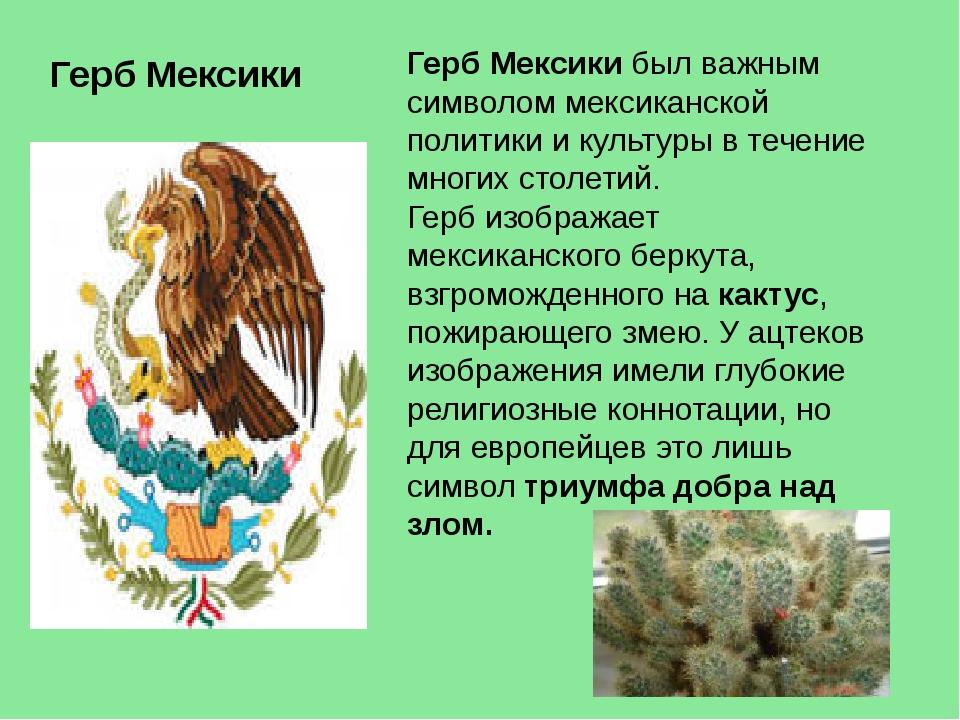 Герб Мексики был важным символом мексиканской политики и культуры в течение м...