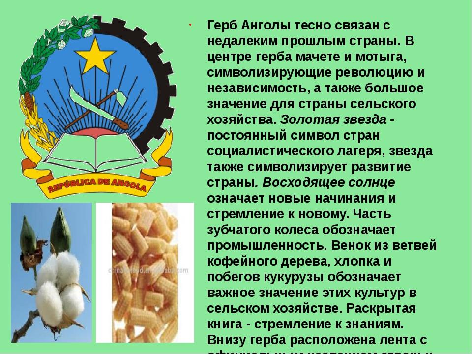 Герб Анголы тесно связан с недалеким прошлым страны. В центре герба мачете и...