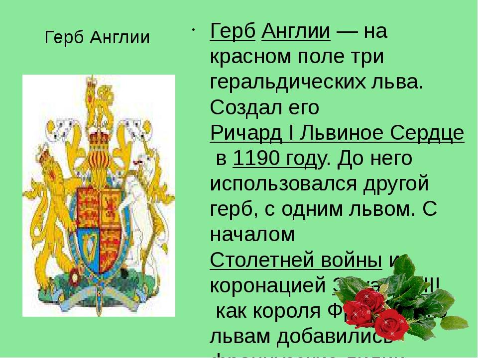 Герб Англии ГербАнглии— на красном поле три геральдических льва. Создал его...