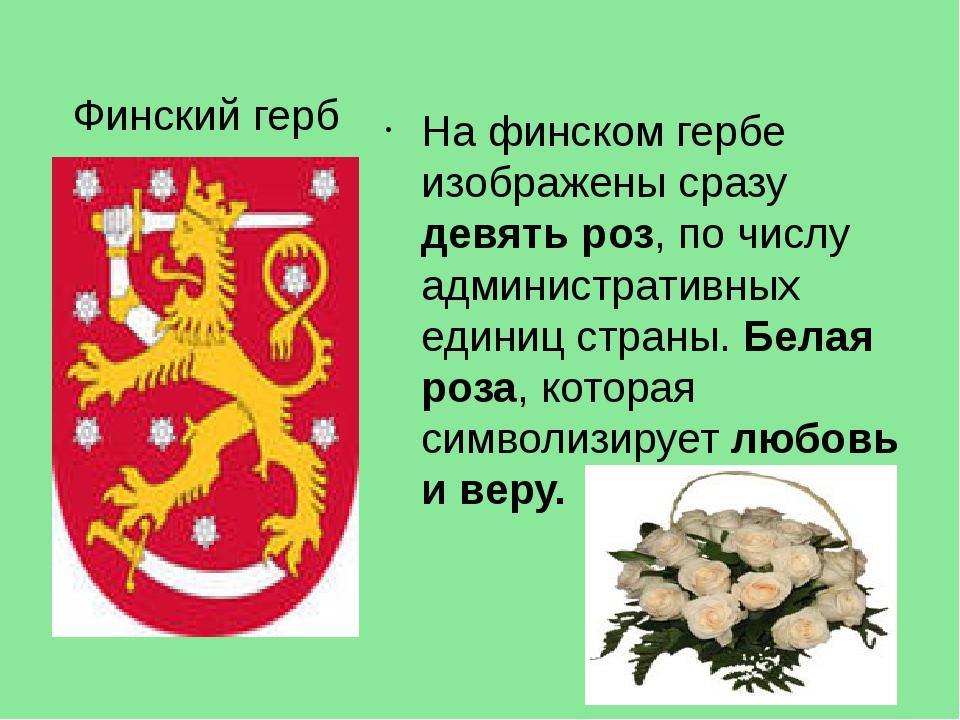 Финский герб На финском гербе изображены сразу девять роз, по числу администр...