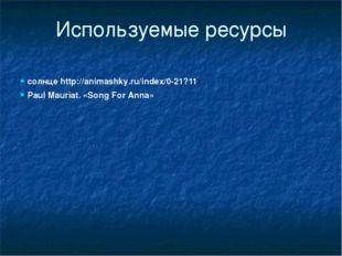 Используемые ресурсы солнце http://animashky.ru/index/0-21?11 Paul Mauriat. «