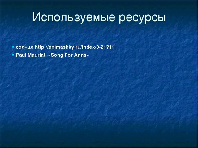Используемые ресурсы солнце http://animashky.ru/index/0-21?11 Paul Mauriat. «...