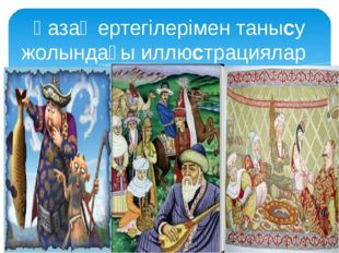 Қазақ ертегілерімен танысу жолындағы иллюстрациялар