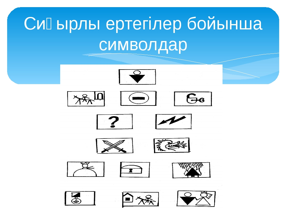 Сиқырлы ертегілер бойынша символдар