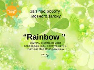 """Звіт про роботу мовного загону """"Rainbow """" Вчитель англійської мови Корюківськ"""