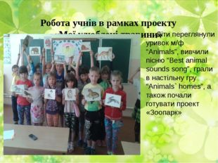 Робота учнів в рамках проекту «Мої улюблені тварини» Діти переглянули уривок