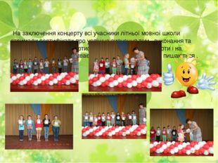 На заключення концерту всі учасники літньої мовної школи отримали сертифікат