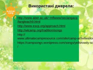 Використані джерела: http://www.aber.ac.uk/~mflwww/seclangacq/langteach9.html
