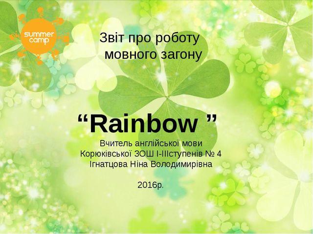 """Звіт про роботу мовного загону """"Rainbow """" Вчитель англійської мови Корюківськ..."""