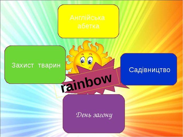 rainbow Англійська абетка Садівництво День загону Захист тварин