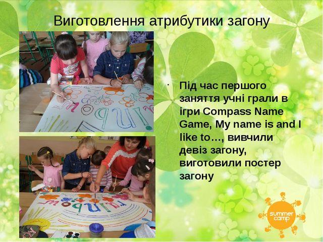 Виготовлення атрибутики загону Під час першого заняття учні грали в ігри Comp...