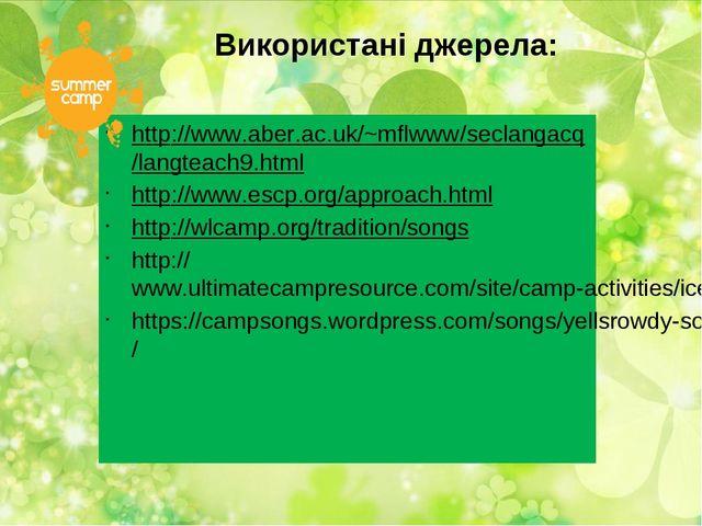Використані джерела: http://www.aber.ac.uk/~mflwww/seclangacq/langteach9.html...