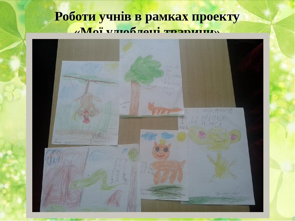 Роботи учнів в рамках проекту «Мої улюблені тварини»