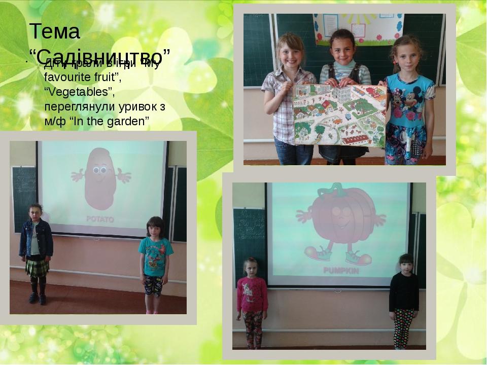 """Тема """"Садівництво"""" Діти грали в ігри """"My favourite fruit"""", """"Vegetables"""", пере..."""