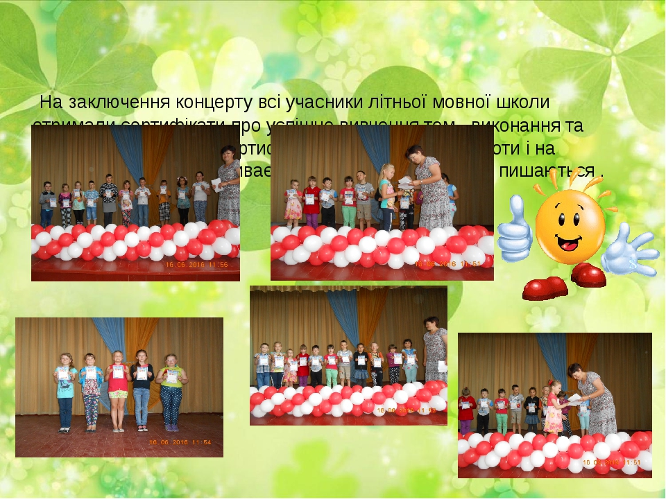 На заключення концерту всі учасники літньої мовної школи отримали сертифікат...