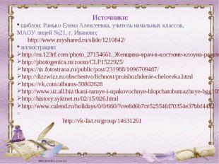 Источники: шаблон: Ранько Елена Алексеевна, учитель начальных классов, МАОУ л