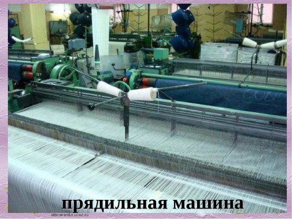 прядильная машина