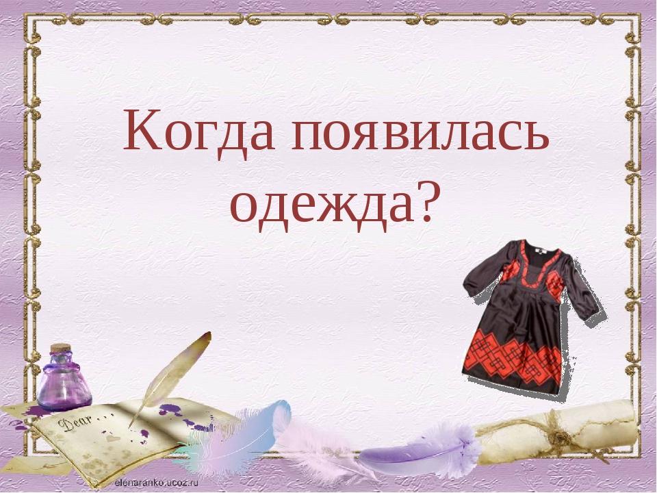 Когда появилась одежда?