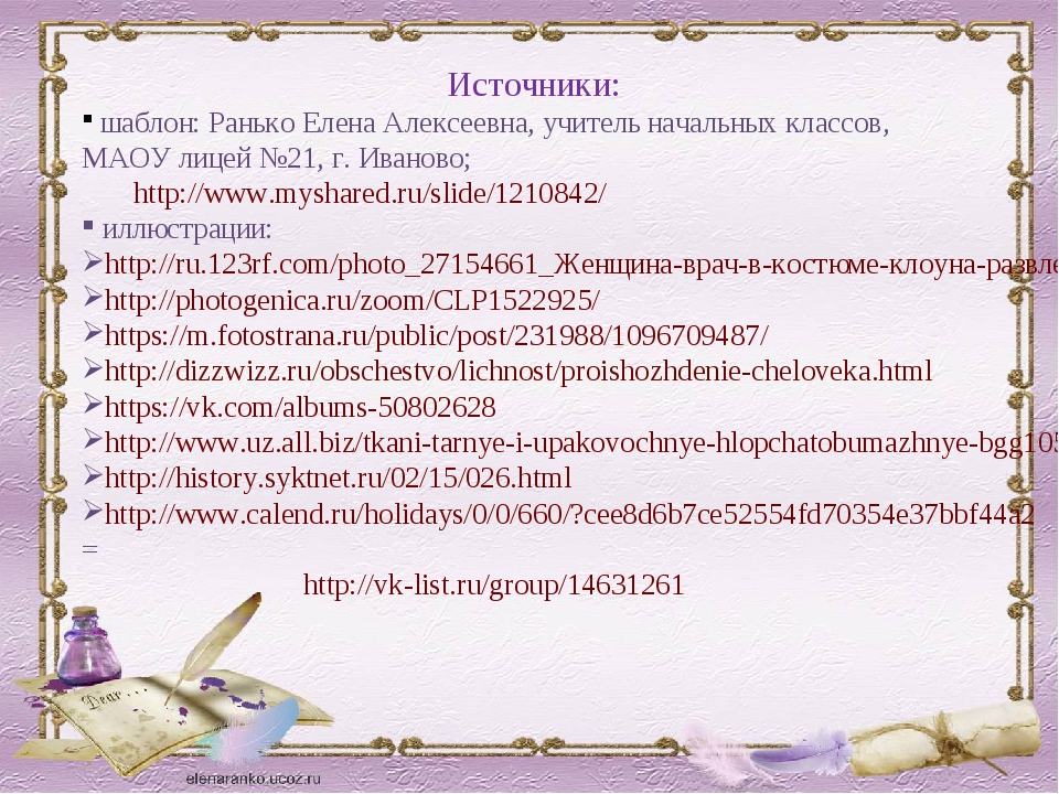 Источники: шаблон: Ранько Елена Алексеевна, учитель начальных классов, МАОУ л...