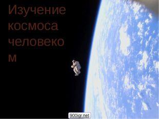 900igr.net Изучение космоса человеком