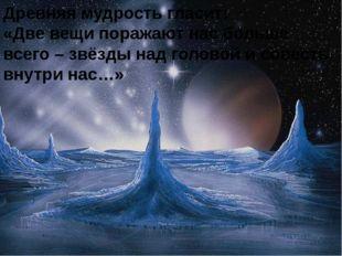 Древняя мудрость гласит: «Две вещи поражают нас больше всего – звёзды над го